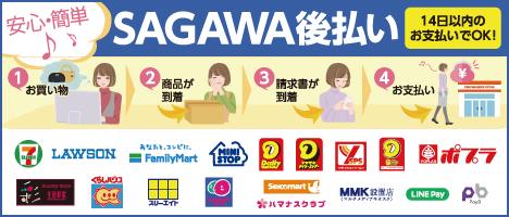 後払い決済サービス「SAGAWA後払い」