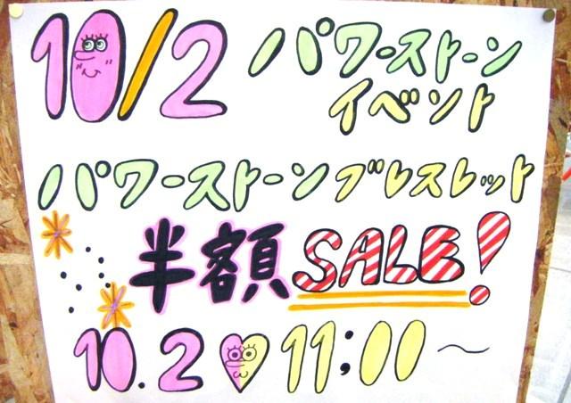 10月2日「パワーストーン教室&パワーストーンSALE!」行います!