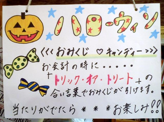 『ハロウィンキャンペーン』START!