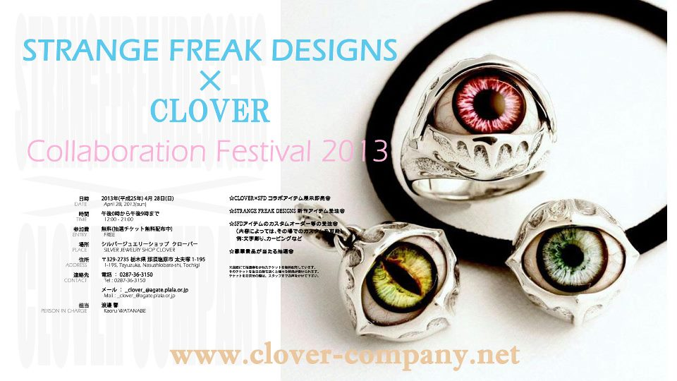 『CLOVER×SFD☆コラボ・フェスタ2013☆』